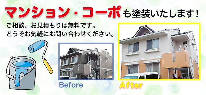 倉敷 マンション・コーポも塗装致します。