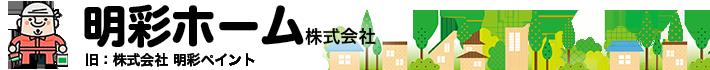 明彩ホーム株式会社 (旧:明彩ペイント)